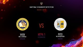ХНЭУ vs РХТУ - 1/8 финала, Игра 1