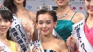 ミス・ワールド2019 日本代表決定 日本大会史上最年少グランプリ誕生! ミスユニバース2019 検索動画 8
