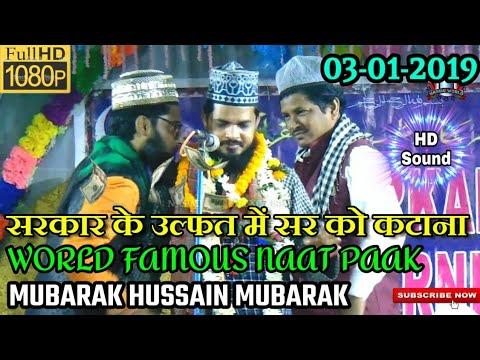 Mubarak Hussain Mubarak √  2019 New Naat सरकार के उल्फत में सर को है कटाना (Full Hd) Guipokhar