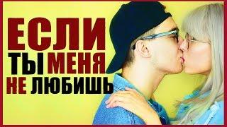 Егор Крид & MOLLY - Если ты меня не любишь (Cover By Oksana Fluff, Leonid Lupanov)