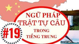 Ngữ pháp tiếng Trung #19 quy tắc trật tự câu trong tiếng Trung