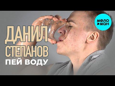Данил Степанов - Пей воду
