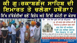 (0.21 MB) G. Rakabganj Sahib Building Kar Sewa opposed by few Sikh Groups Mp3
