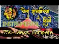Chaita Saptamichya Dini | Brass band instrumental