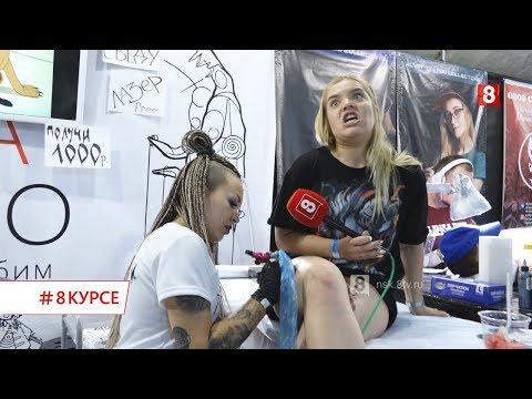 НОВОСИБИРСК#8КУРСЕ TatuФЕСТ: набили лого канала! Встреча с MotoNEXUS. Модели с модного показа