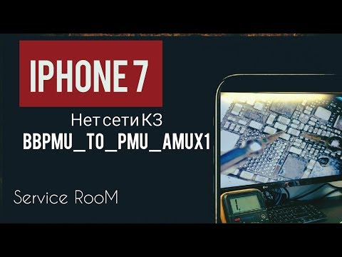 IPhone 7 нет сети КЗ BBPMU_TO_PMU_AMUX1