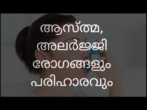 ASTHMA ALLERGY  MALAYALAM  DOCTOR  TALK
