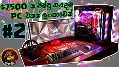 Corsair 1000D Complete Build | Sinhala