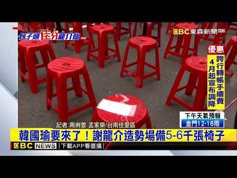 最新》韓國瑜要來了!謝龍介造勢場備5-6千張椅子