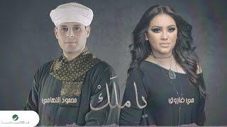 May Farouk & Mahmoud EL Tohami ... Ya Malk - Lyrics|مى فاروق & محمود التهامى ... ياملك - بالكلمات