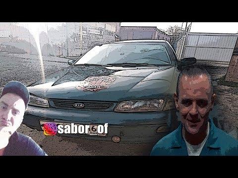 Kia Sephia 1997 год Дроволёт