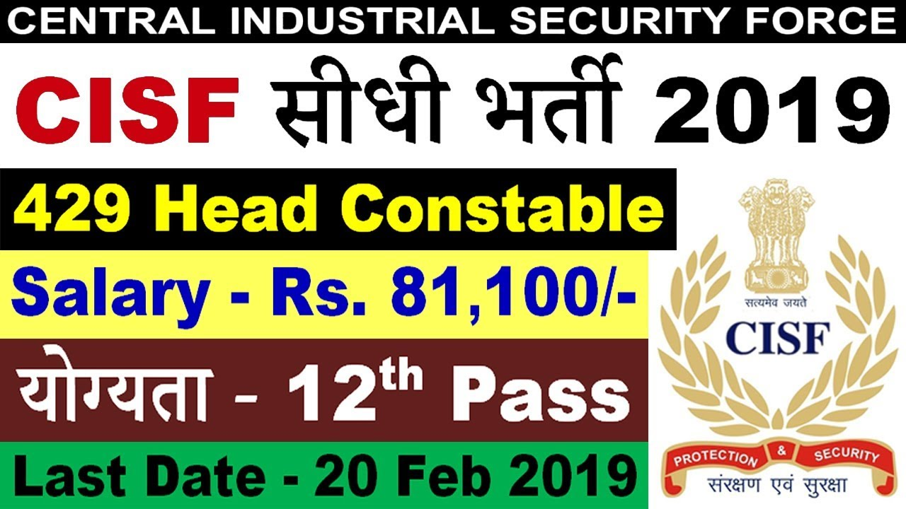CISF Head Constable Recruitment 2019 Notification 429 Vacancies Apply Online