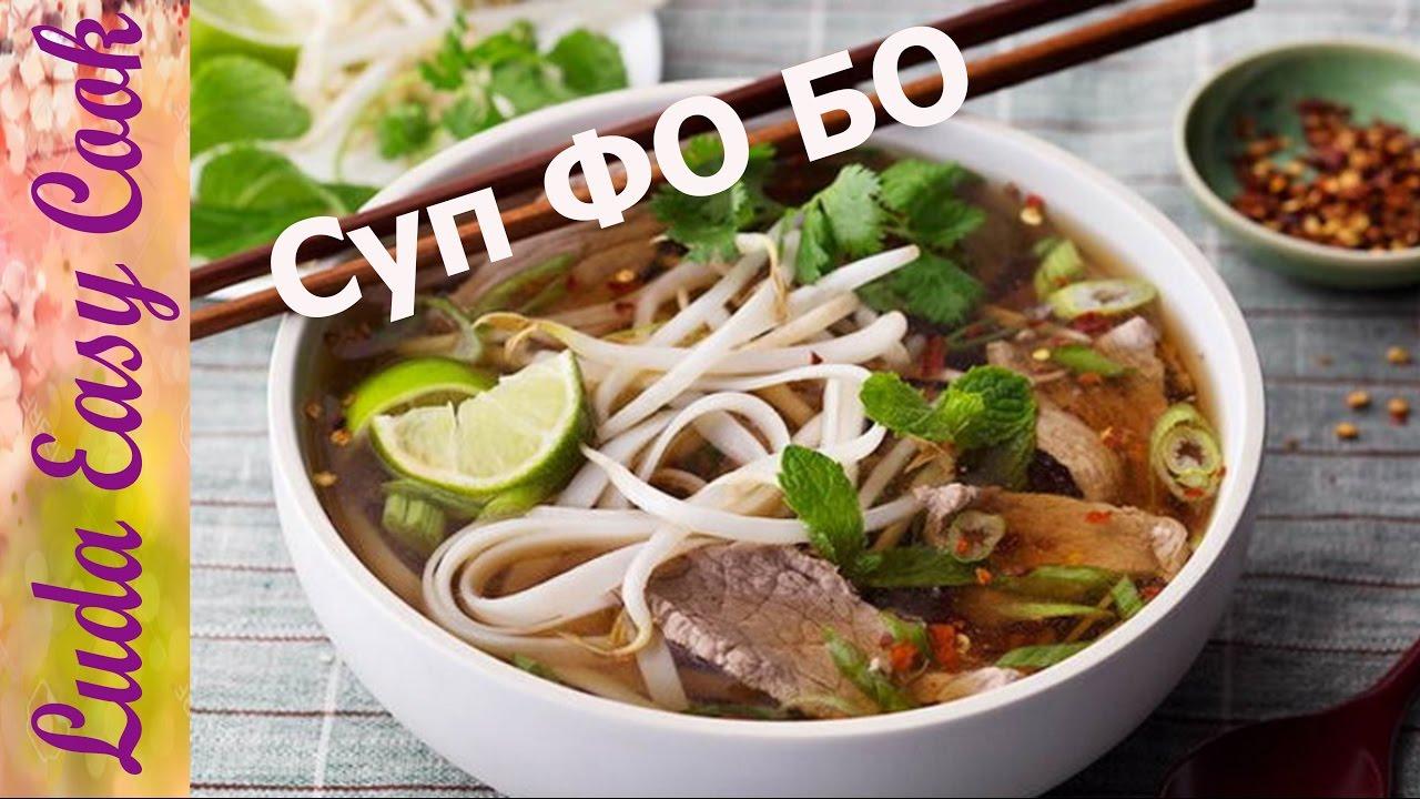 рецепт вьетнамского супа фо бо с говядиной
