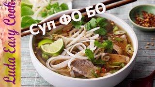 Вьетнамский суп ФО БО Лучший Рецепт Как приготовить Настоящий суп фо с говядиной вьетнамская кухня(, 2014-10-04T13:50:32.000Z)