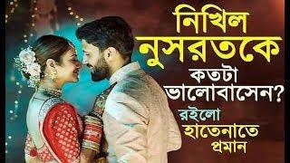 নুসরাতকে নিখিল কতটা ভালোবাসেন? দেখলে অবাক হবেন দেখুন Nikhil & Nusrat Jahan Romance in Real Life