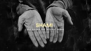 SHAMI - Под ногами рай матерей наших (Премьера трека, 2021)