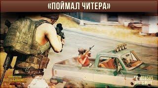 """ПОЙМАЛ """"ЧИТЕРА"""" В PUBG MOBILE"""