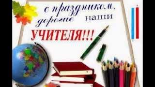 Поздравление с 1 сентября для учителя!