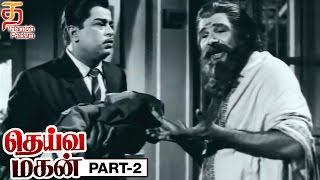Deiva Magan Tamil Full Movie | Part 2 | HD | Sivaji Ganesan | Jayalalitha | Nambiar | Thamizh Padam