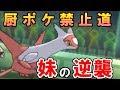 【ポケモンUSUM】インテリ型「妹」のばかぢから【厨ポケ禁止道】