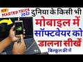 किसी भी मोबाइल में सॉफ्टवेयर चढ़ाना सीखें / Mobile Me Software Kese Dalte Hai in Hindi
