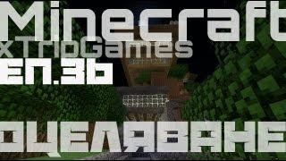 Minecraft Оцеляване: Жив съм ! Еп.36