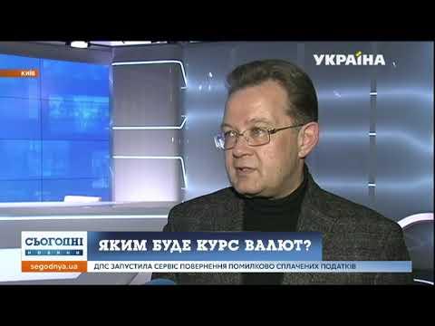 Гривня подешевшала: чи варто купувати валюту українцям?
