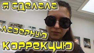 Откровения после ЛАЗЕРНОЙ КОРРЕКЦИИ зрения / ФемтоЛазик / Femto-LASIK(ФемтоЛасик / Болталка Видео
