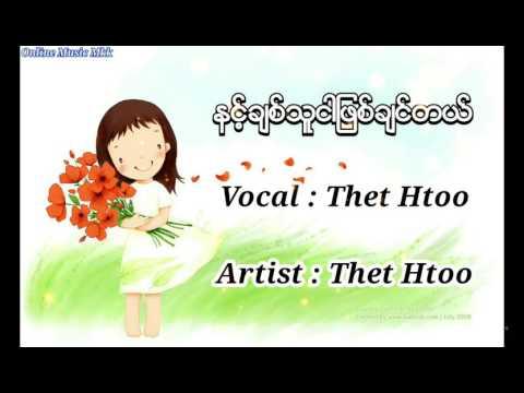 နင့္ခ်စ္သူငါျဖစ္ခ်င္တယ္ - Thet Htoo