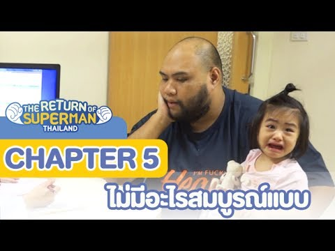 Chapter 5 ไม่มีอะไรสมบูรณ์แบบ l The Return of Superman Thailand [Online Version]