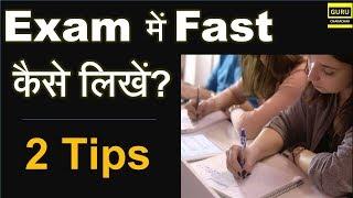 How to write Fast in Exam? | एग्जाम में तेज कैसे लिखें?