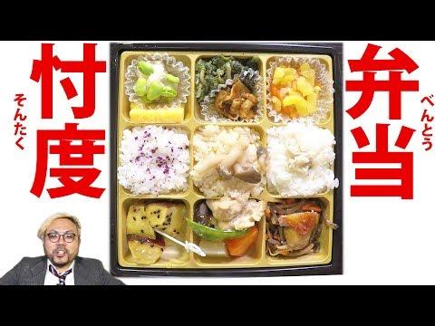 忖度御膳798円!コンビニ最高級の弁当を食べる!【そんたく】