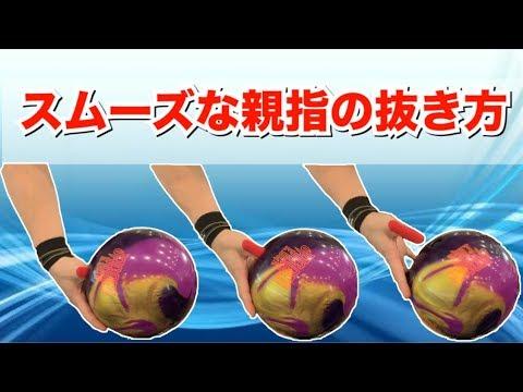 ボール ボウリング