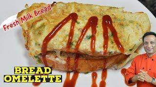 Bread Omelette - Home Made Milk Bread - Tasty Bread omelet - Omelette Sandwich Easy Breakfast recipe