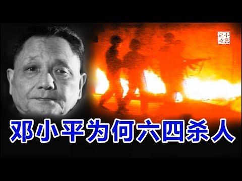 邓小平为何64要杀人 2018.06.03 No