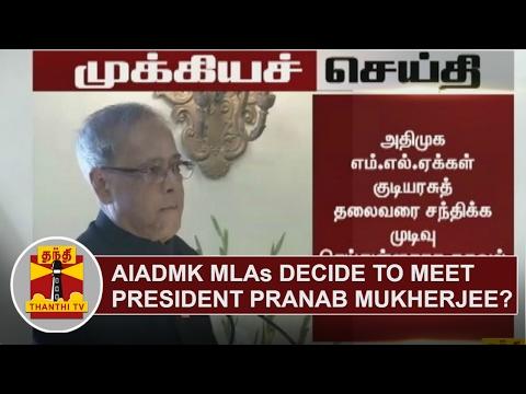 BREAKING | AIADMK MLAs decide to meet President Pranab Mukherjee? | Thanthi TV