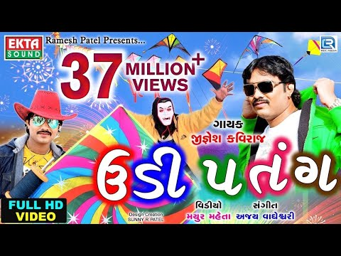 Jignesh Kaviraj 2017 | Makar Sankranti Special Song - Udi Patang | New Gujarati Song 2017 | 1080p