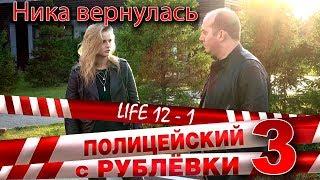 Полицейский с Рублёвки 3. Life 12 - 1.