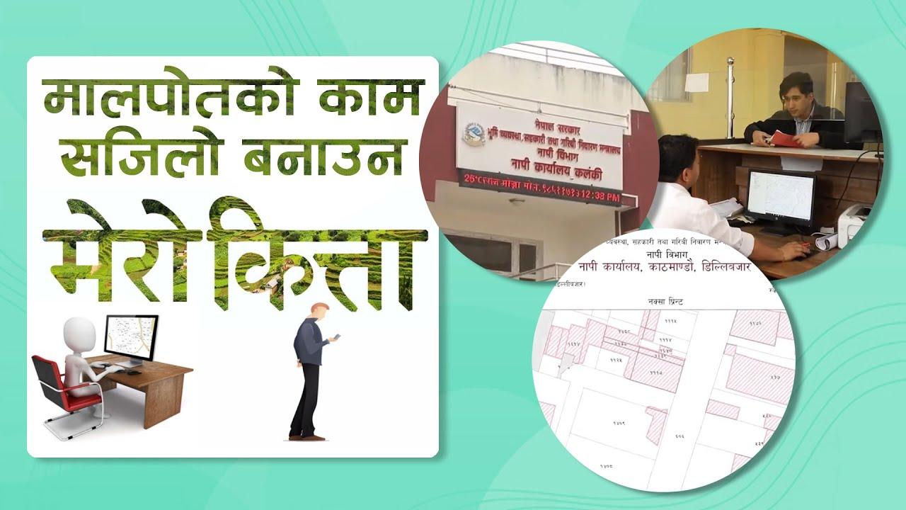 Mero Kitta | मेरो कित्ताबाट घरमै बसेर जग्गाको नक्शा प्रिन्ट र राजश्व तिर्न  सकिने | - YouTube