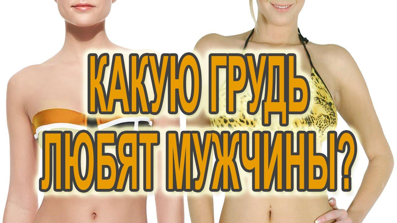 какой размер любят женщины Красноармейск