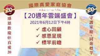 [真愛廿週年盛會]  2021-06-12  ** 即將登場 **