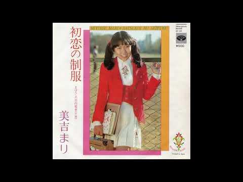 美吉まり 「初恋の制服」 1975