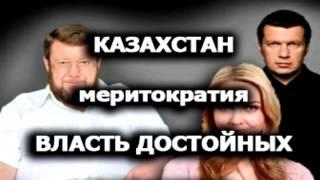 Сатановский о Казахстане