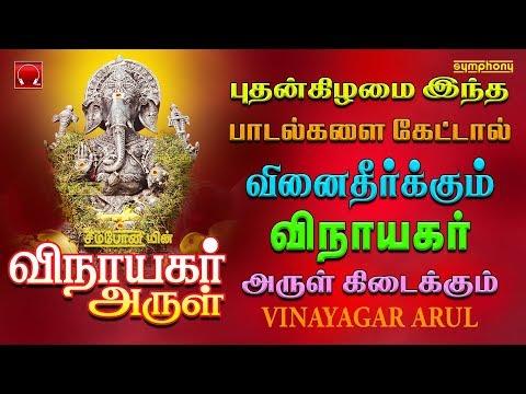 வினைதீர்க்கும்-விநாயகர்-அருள்-பெற-தினமும்-கேளுங்கள்-|-vinayagar-arul-|-everyday-vinayagar-songs