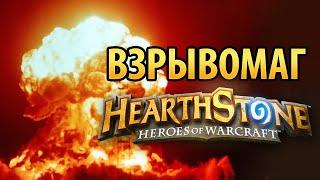 Hearthstone: Взрывомаг!