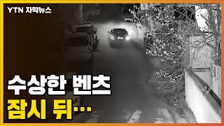 [자막뉴스] 수상한 벤츠 승용차...바로 그때 나타난 배달 오토바이들 / YTN