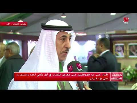تعرف على كلمة الملحق الثقافي للسفارة السعودية بالقاهرة لحديث المساء