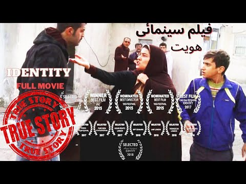 Iranian movie winner( asian cinema) -WORLD CINEMA- behrouz sebt rasoul فیلم کامل سینمائی (هویت)