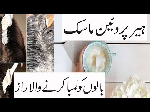 Totkay In Urdu For Hairs | Protien Hair Mask