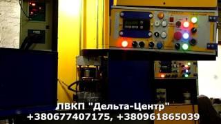 Полуавтоматический закалочный комплекс для валов ЗКВ-1000